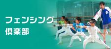 フェンシング倶楽部