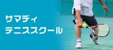 サマディテニススクール